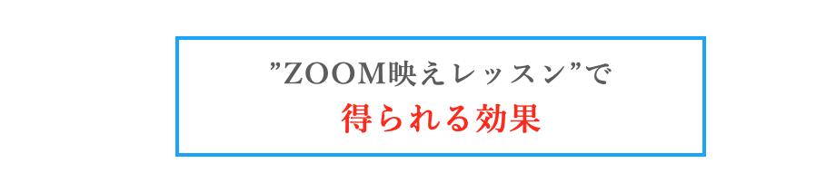 「Zoom映え レッスン」で得られる効果
